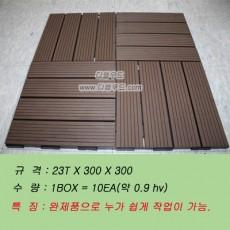 합성목재(완성품)/23T*300*300(1BOX=10EA/0.9hv)