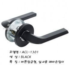ACL-1301