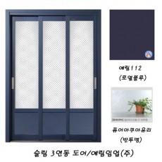 슬림3연동도어 할인판매/예림임업(주)
